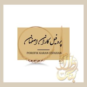 پروفیل کاران اصفهان