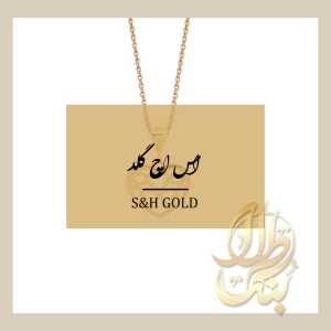 S & H GOLD